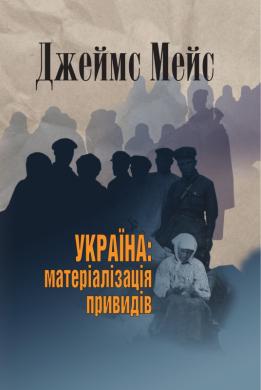 Україна: матеріалізація привидів - фото книги
