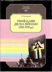 Україна між двома війнами 1921—1939 рр. - фото обкладинки книги