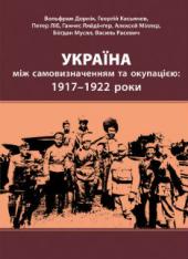 Україна між самовизначенням та окупацією: 1917 - 1922 - фото обкладинки книги