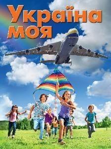 Книга Україна моя