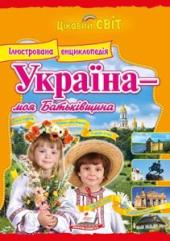 Україна — моя Батьківщина. Енциклопедія - фото обкладинки книги