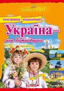 Україна — моя Батьківщина. Енциклопедія - фото книги