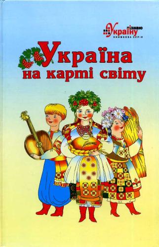 Книга Україна на карті світу