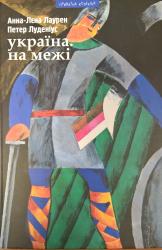Україна. На межі - фото обкладинки книги
