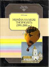 Україна на межі тисячоліть 1991—2000 рр. - фото обкладинки книги