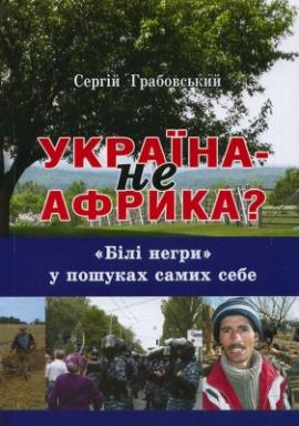 Україна не Африка? - фото книги