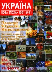 Україна. Нова епоха 1991-2011 - фото обкладинки книги