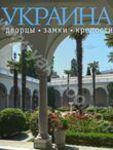 Книга Україна. палаци, замки