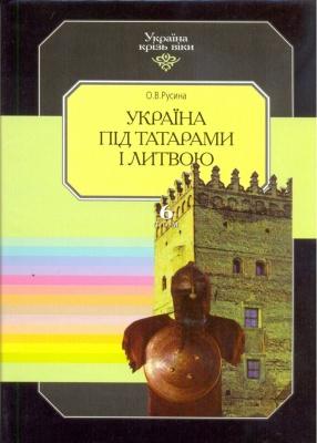 Книга Україна під татарами і Литвою