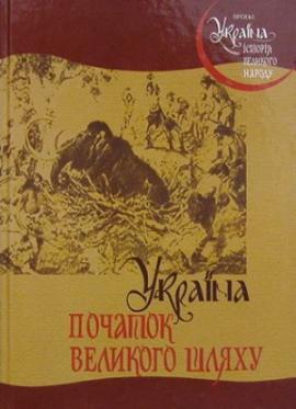 Україна: початок великого шляху - фото книги