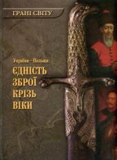 Україна - Польща: єдність зброї крізь віки - фото обкладинки книги