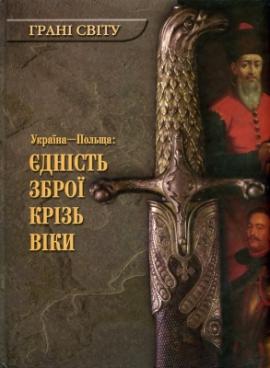 Україна - Польща: єдність зброї крізь віки - фото книги
