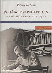 Україна: повернення часу. Політико-філософські роздуми - фото обкладинки книги
