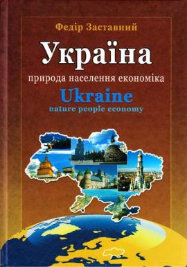 Україна. Природа, Населення, економіка - фото книги