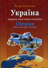 Україна. Природа, населення, економіка - фото обкладинки книги