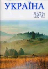Україна. Природа, традиції, культура - фото обкладинки книги