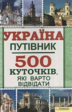 Україна. Путівник. 500 куточків, які варто відвідати - фото книги