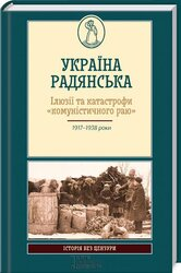 Україна радянська - фото обкладинки книги
