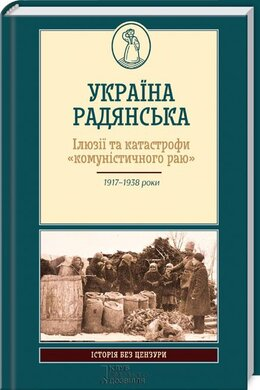 Україна радянська - фото книги