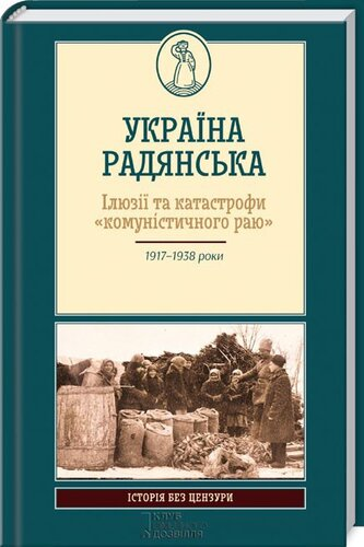 Книга Україна радянська