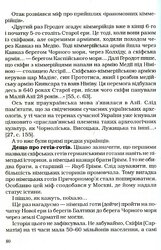 Україна - Русь - фото обкладинки книги