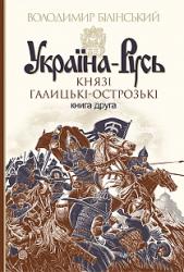 Україна - Русь: Князі Галицькі-Острозькі - фото обкладинки книги