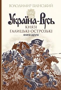 Україна - Русь: Князі Галицькі-Острозькі - фото книги
