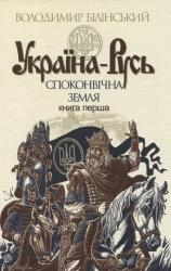 Україна - Русь: Споконвічна земля. Книга 1 - фото обкладинки книги