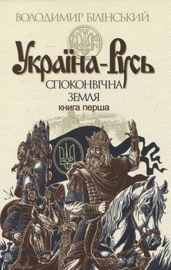 Україна - Русь: Споконвічна земля. Книга 1 - фото книги