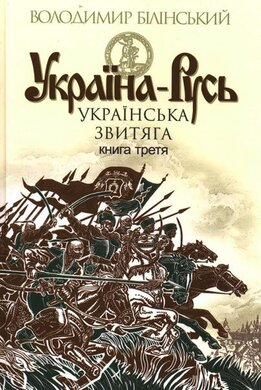 Україна - Русь. Українська звитяга. Книга третя - фото книги