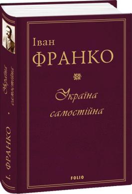 Україна самостійна - фото книги