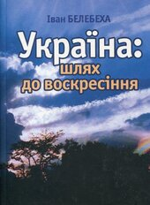 Україна: шлях до воскресіння - фото обкладинки книги