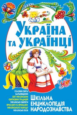 Україна та українці: Шкільна енциклопедія народознавства - фото книги