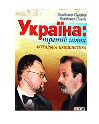 Україна. Третій шлях - фото книги