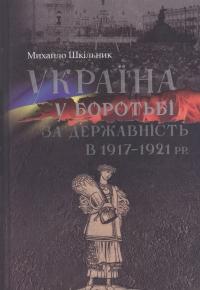 Книга Україна у боротьбі за державність в 1917-1921 рр
