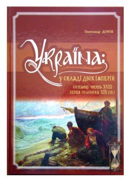 Україна: у складі двох імперій (остання чверть XVIII – перша половина XIX ст.) - фото книги