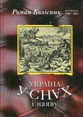 Україна у снах і наяву - фото обкладинки книги