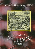Книга Україна у снах і наяву