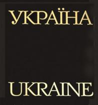 Україна Ukraine