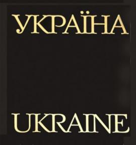 Україна Ukraine - фото книги