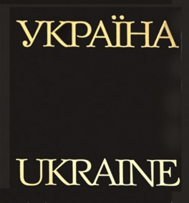 Книга Україна Ukraine