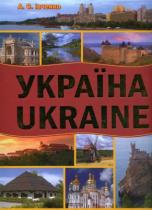 Книга Україна. Ukraine