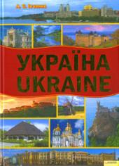 Україна. Ukraine - фото обкладинки книги