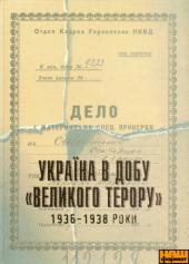 Україна в добу «Великого терору» 1936-1938 роки - фото обкладинки книги