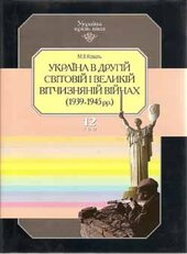 Україна в другій світовій і Великій вітчизняній війнах (1939-1345 рр.) - фото обкладинки книги