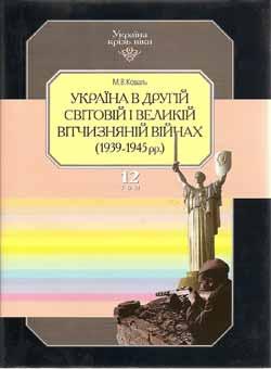 Україна в другій світовій і Великій вітчизняній війнах (1939-1345 рр.) - фото книги