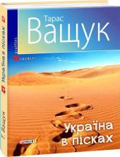 Україна в пісках - фото обкладинки книги