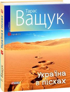 Україна в пісках - фото книги