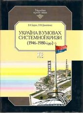 Україна в умовах системної кризи 1946—1980 рр. - фото обкладинки книги