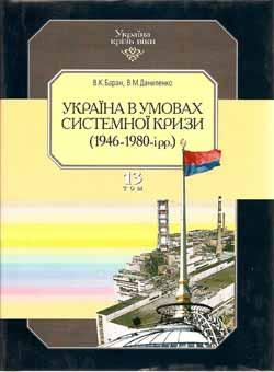 Україна в умовах системної кризи 1946—1980 рр. - фото книги